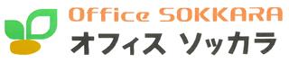 名古屋の電話代行・事務代行・病院向け電話予約代行の「オフィスソッカラ」
